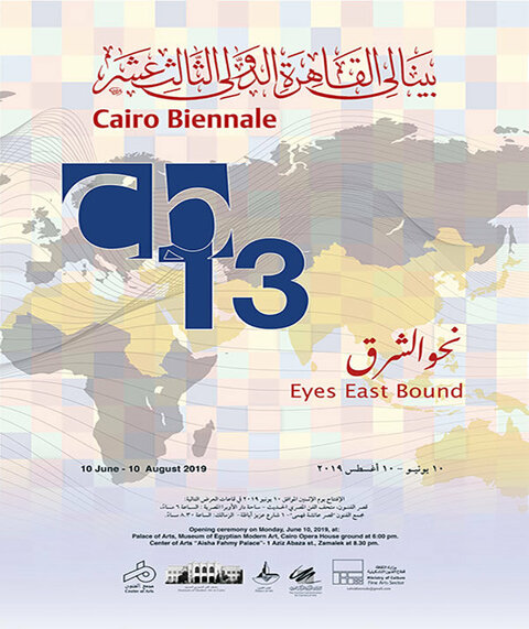 Eyes East Bound - 13th Cairo Biennale